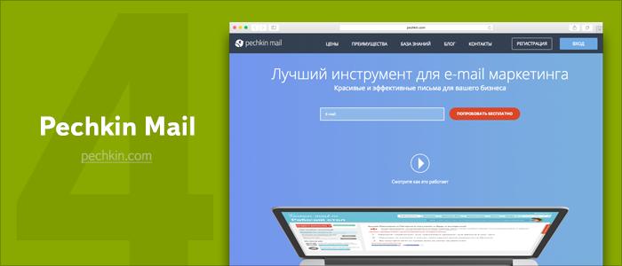 Посмотреть сайт Pechkin Mail