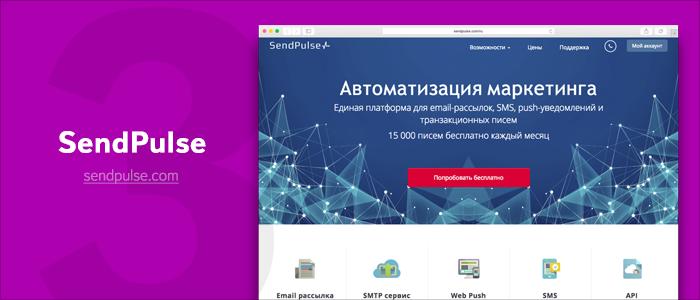 Посмотреть сайт SendPulse