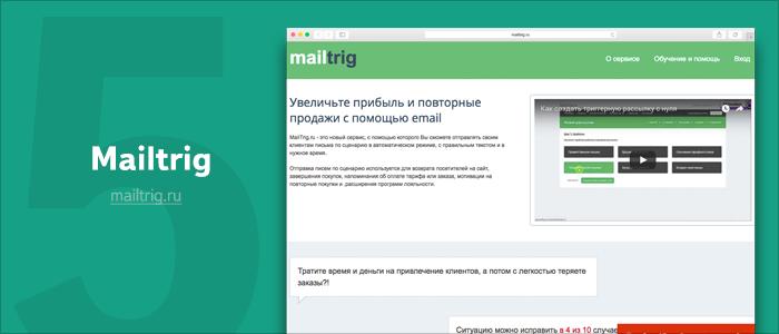 Посмотреть сайт Mailtrig