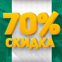70% скидка