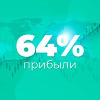 64 процента прибыли