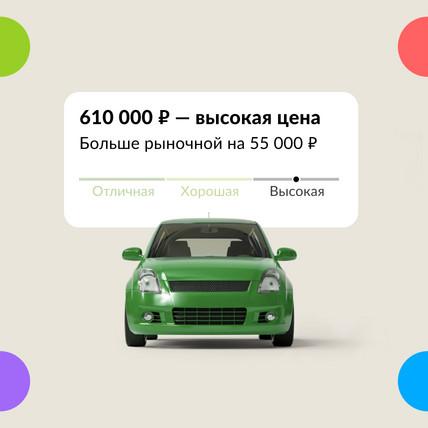 Не прогадайте при покупке машины