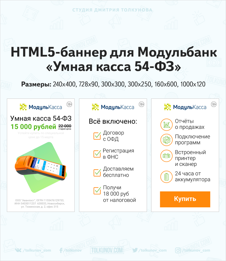 https://tolkunov.com/view/0016-790x909-portfolio-white.png